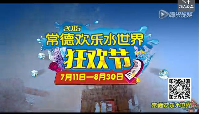 常德欢乐水世界2015狂欢节宣传片(60秒)