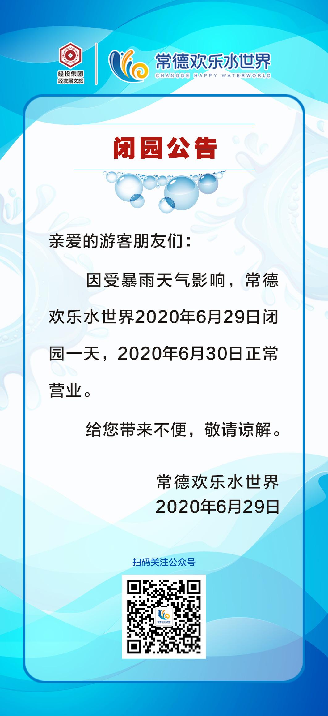 微信图片_20200629120217