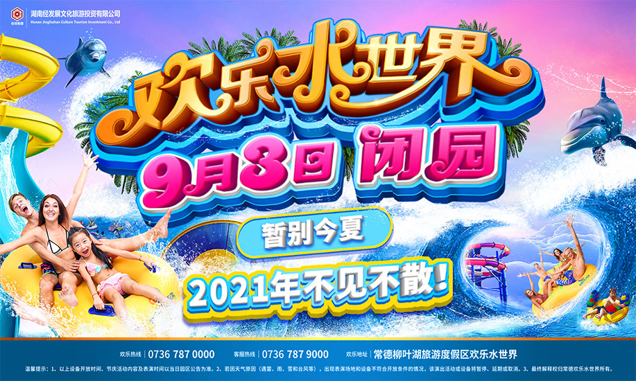 常德欢乐水世界 狂欢节