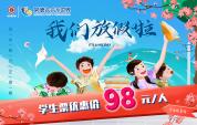 """暑期福利来袭!98元嗨玩欢乐水世界!让我们来一次浪出天际的""""约会""""吧!"""